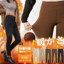 レギンス 微起毛 レディース 防寒対策 スキニーパンツ フリース素材 レギパン ボトムス カラパンツ