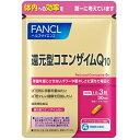 元型コエンザイムQ10 約30日分 サプリメント サプリ コエンザイムq10 美容サプリ 女性 健康サプリ ファンケル FANCL 公式