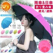 雨晴れ兼用傘折り畳み傘携帯用アンブレラ花柄5色【宅配便発送】【一部予約】