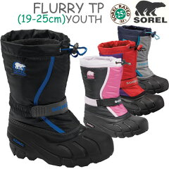 雪の中で遊ぶ子どもの足元を暖かくドライに保つ♪安心の実績をもつお子さま用ウィンターブーツ...