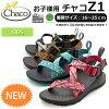 チャコChacoキッズZ1エコトレッドサンダル[全5色]KID'SZ1ECOTREADSANDAL(12367013)キッズ(子供用)【靴】_11604E(ripe)