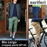ナリフリnarifuriバイオカーゴクロップドパンツ[全3色](NF145)BIOCARGOCROPPEDPANTSメンズ(男性用)【服】_11610E(ripe)