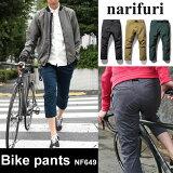 ナリフリnarifuriバイクパンツ8分丈パンツ[全3色](NF649)BIKEPANTSメンズ(男性用)【服】_11704E(ripe)