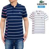 ラコステLACOSTEボーダーポロシャツ半袖フランス製[全3色](PH2055)メンズ(男性用)【服】_11705F(ripe)