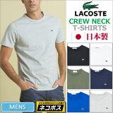 ラコステLACOSTEベーシッククルーネック半袖Tシャツ[全6色](TH622E)メンズ(男性用)【服】_11703F(ripe)