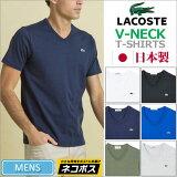 ラコステLACOSTEベーシックVネック半袖Tシャツ[全6色](TH632E)メンズ(男性用)【服】_11703F(ripe)