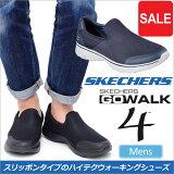 スケッチャーズSKECHERSゴーウォーク4スリッポン[全2色](54152)GOWALK4メンズ(男性用)【靴】_11704E(ripe)