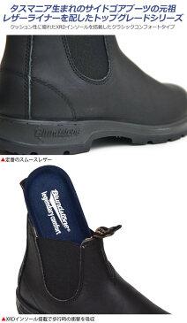 ブランドストーン Blundstone 558 クラシックコンフォート サイドゴアブーツ[ボルタンブラック](BS558089/22.5-28.5cm)CLASSIC COMFORT メンズ レディース【靴】_1810ripe