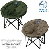【正規取扱店】ホールアース Whole Earth アウトドアチェア 椅子 イス いす マーメイドチェア MERMAID CHAIR オリーブ ベージュ WE23DC38 20SS 2007ripe