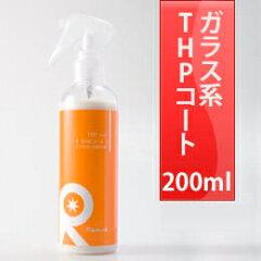 【ガラス系コーティング剤 THPコート 200ml】ガラスコーティング/コーティング・ガラスコート・...