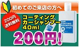 【コーティングカーシャンプー 40ml】ガラスコーティング/コーティング・ガラスコート・洗車・...