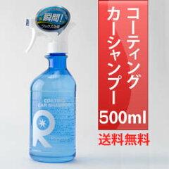 【コーティングカーシャンプー 500ml】ガラスコーティング/コーティング・ガラスコート・洗車・...