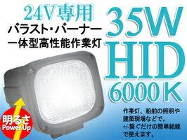 【24V専用35W建築機械向HID作業灯ワークライト6000K】