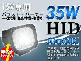 【12V専用35W建築機械向HID作業灯ワークライト6000K】