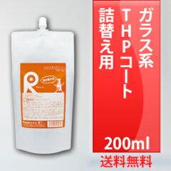 【ガラス系コーティング剤 THPコート 詰替え用200ml】ガラスコーティング/コーティング・ガラス...