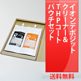 イオンデポジットクリーナー&THPコートコートパウチセット