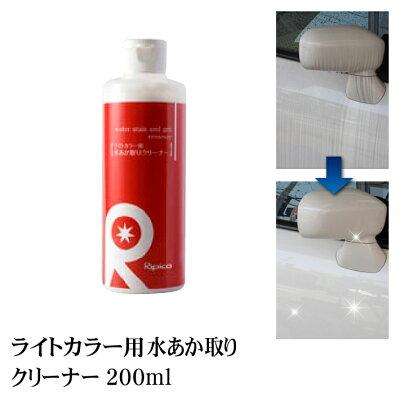 ライトカラー用水あか取りクリーナー200ml