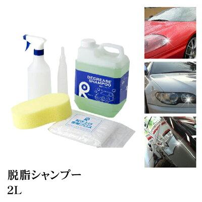【リピカ】脱脂シャンプー2L