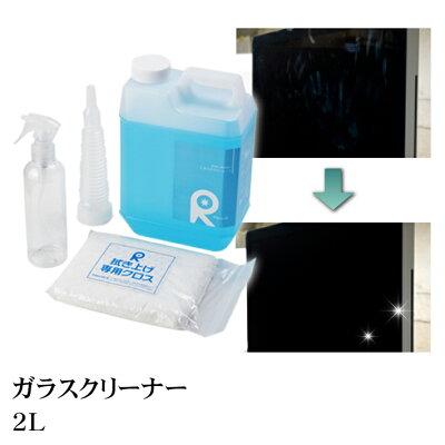 ガラスクリーナー2L〔送料無料〕