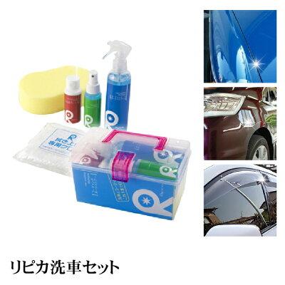 【リピカ】洗車セット