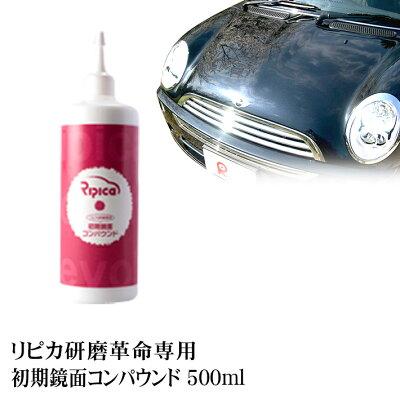 【リピカ】リピカ研磨革命専用初期鏡面コンパウンド500ml