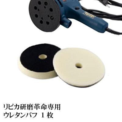 【リピカ】研磨革命専用ウレタンバフ1枚