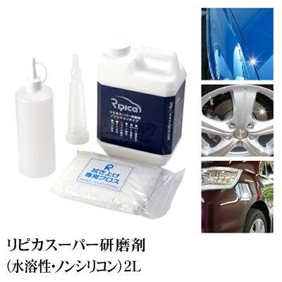 リピカスーパー研磨剤(水溶性・ノンシリコン)2L〔送料無料〕