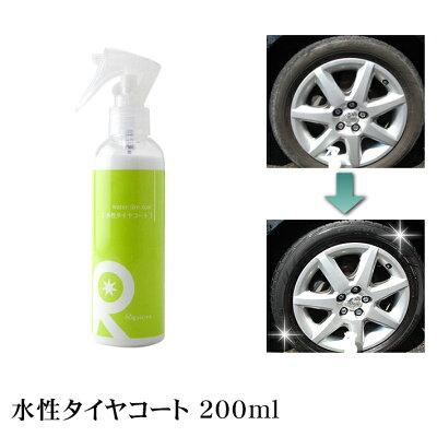 【リピカ】水性タイヤコート200ml