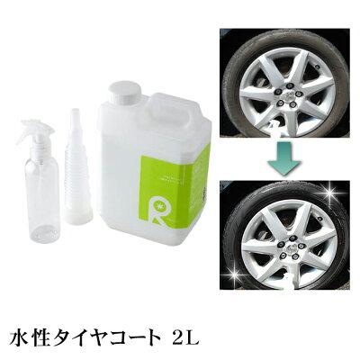 【リピカ】水性タイヤコート2L