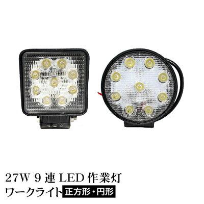 広角ハイパワー12v〜24vに対応27W9連LED作業灯ワークライト形状選択可