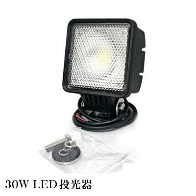 爆光★30w投光器ワークライトLED作業灯12V/24V兼用農業建設機械