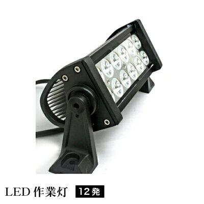 新型高出力★12発LED作業灯/ワークライト●10V〜30V対応●36W白色