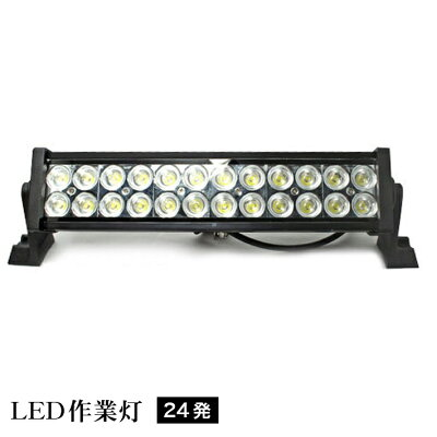 新型★24発LED作業灯/ワークライト●10V〜30V対応●72W白色