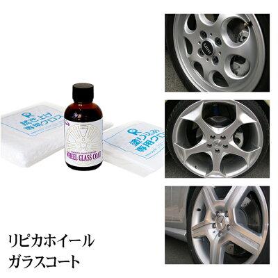 【リピカ】ホイールガラスコート50cc〔送料無料〕