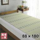 【純国産】寝ござ敷島ブルー 約88×180cm 日本製い草天然素材シーツ敷きパッドベッドパッド 涼感 冷感 爽やか クール