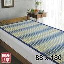 【純国産】寝ござ秀美 約88×180cm 日本製い草天然素材シーツ敷きパッドベッドパッド 涼感 冷感 爽やか クール
