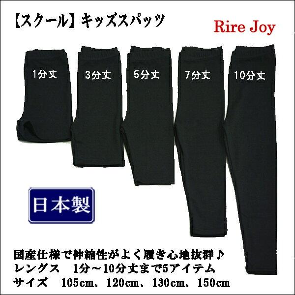 【RireJoy】【国産】10分丈綿混ストレッチスパッツR104100〜130cm