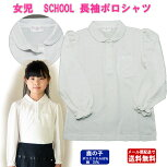 快適着心地のニット素材!通園・通学に最適!淡色刺繍付き丸衿ブラウス100〜130