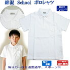 カノコ長袖、白ポロシャツ(男女兼用)310-794100〜140cm