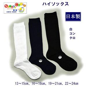 【日本製】スクール ハイソックス 吸湿速乾 抗菌防臭 足裏サポート かかとつま先補強 白/ネイビー/ブラック