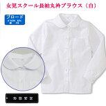 【スクール】形態安定・女児半袖スクールシャツ115-00130〜150cm