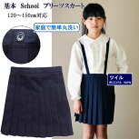 【日本製】ベーシックな紺無地プリーツスカート110〜130