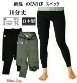 日本製、伸縮抜群、無地10分丈スパッツ品番R005RireJoy(M〜L.JM〜JL)