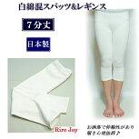 日本製、伸縮抜群、無地7分丈スパッツ品番R004RireJoy(M〜L.JM〜JL)