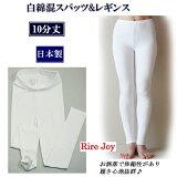 【日本製】白 スパッツ レギンス 10分丈 レディス 日本製 M〜L/JM〜JL 白