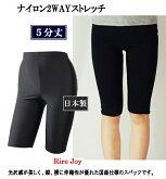 日本製、伸縮抜群、無地5分丈スパッツ品番R003RireJoy(M〜L.JM〜JL)