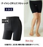 日本製、伸縮抜群、無地3分丈スパッツ品番R002RireJoy(M〜L.JM〜JL)