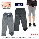 日本製、伸縮抜群、無地1分丈スパッツ品番R001RireJoy(M〜L.JM〜JL)