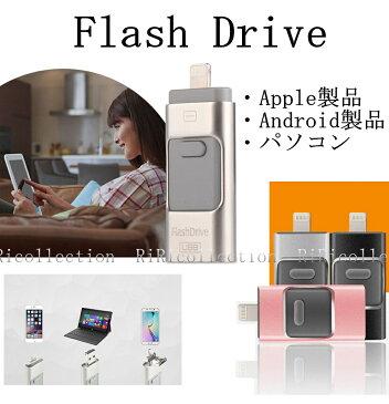 即納♪iPhone android PC 外付け USBメモリー 4色 8GB〜128GB 3メモリー増設 OTG 容量 不足を解決 写真 動画保存楽々♪ 携帯 スマートフォン パソコン Xperia Samsung iPhone7/7Plus/SE/6s/6sPlus対応/ipod/ipad/Apple