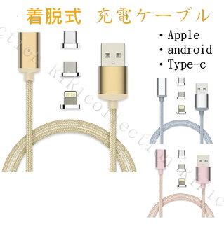在有穿脫式充電電纜燈的3色磁鐵電纜磁鐵一衹手支持充電鋁合金尼龍電纜丈夫耐久性端子以及編碼的痛疼防止apple android type-c產品的iphone/galaxy/sony/xperia/